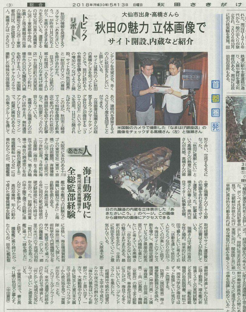 秋田3D_VR_秋田魁新聞_2018年5月13日記事