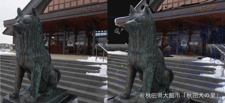 秋田犬 フォトグラメトリー