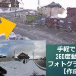 360度動画からフォトグラメトリーで3Dモデル作成!(作成編)